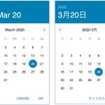 Material-UI Pickersで日本語化・フォーマット変更する